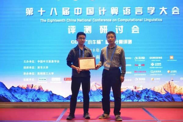 清博AI团队再获大奖,这次是中文幽默计算赛事NO.1!