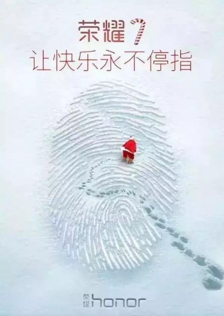 华为荣耀圣诞海报