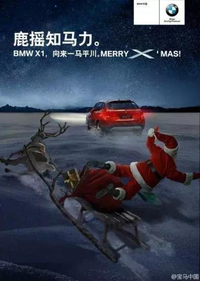 宝马圣诞海报