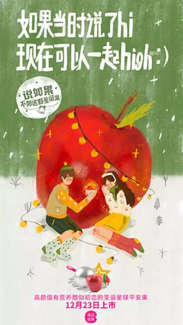 每日优鲜圣诞海报