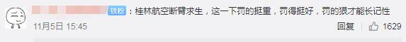 """桂林航空网红事件引热议,""""规则背后是血与泪的教训"""""""