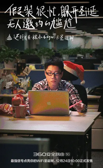 360路由器圣诞海报