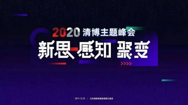 为互联网做注脚,2020清博主题峰会,诚邀您的莅临!