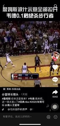 NBA赛事