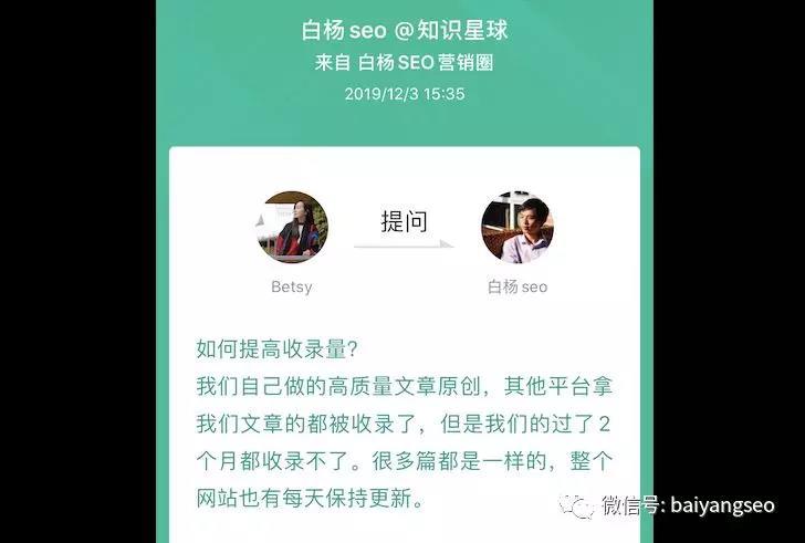 白杨SEO:为什么文章不收录?如何改版对流量影响不会太大?【实例】